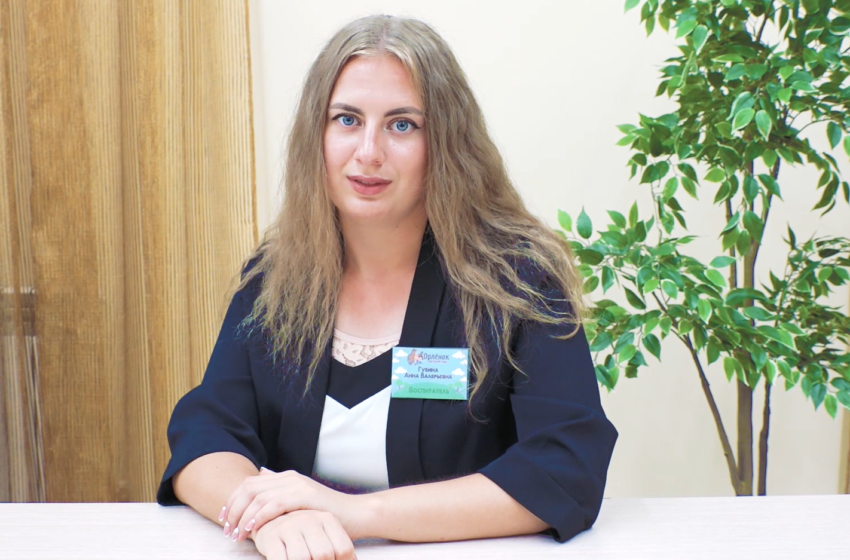 Губина Анна Валерьевна